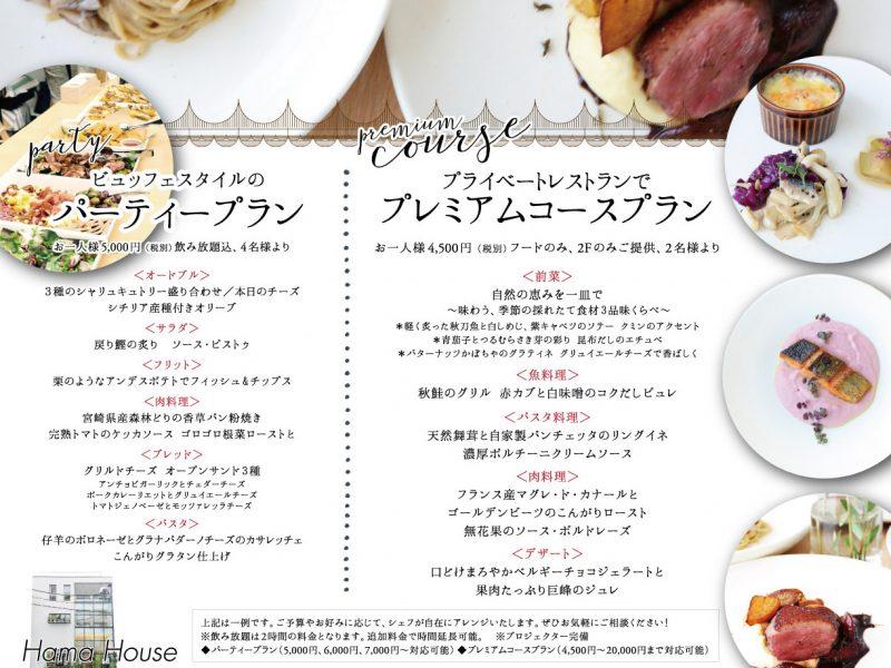 Hama Houseのパーティー&コース料理プラン