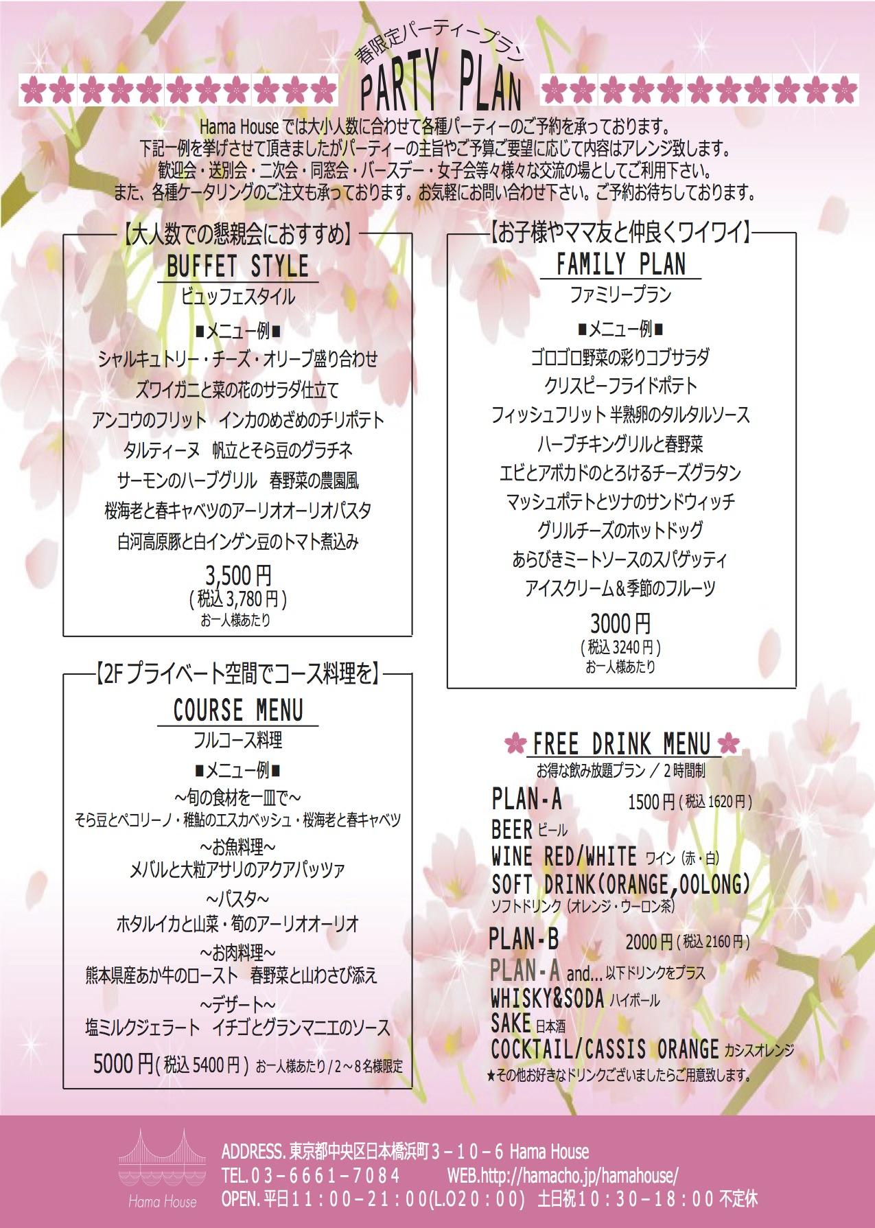 Hama House 春のパーティー&コースメニュー