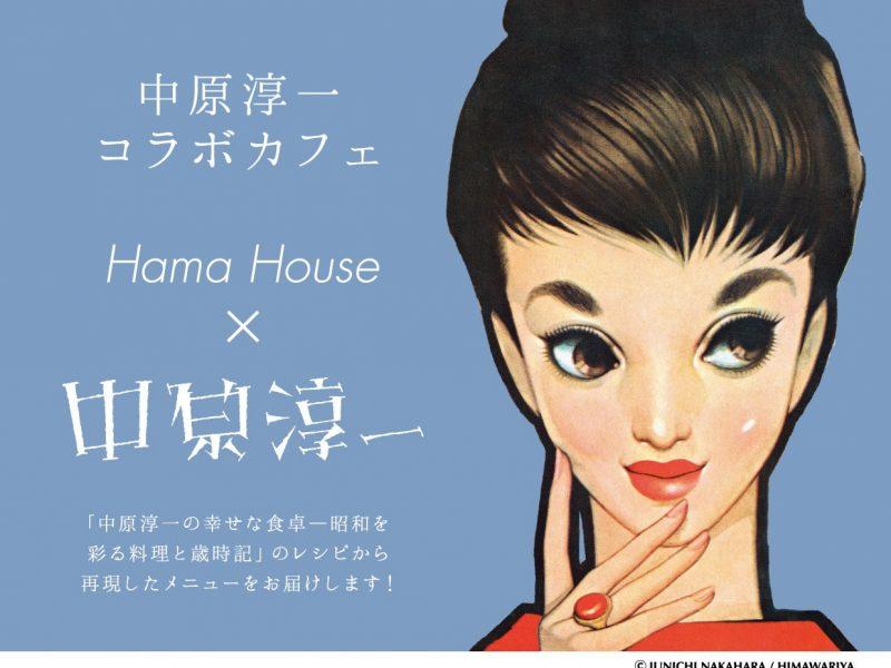 5/15(火)~6/10(日)中原淳一コラボカフェ