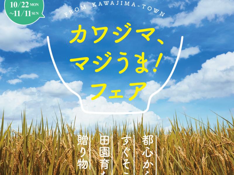 10/22(月)〜11/11(日)カワジマ、マジうま!フェア