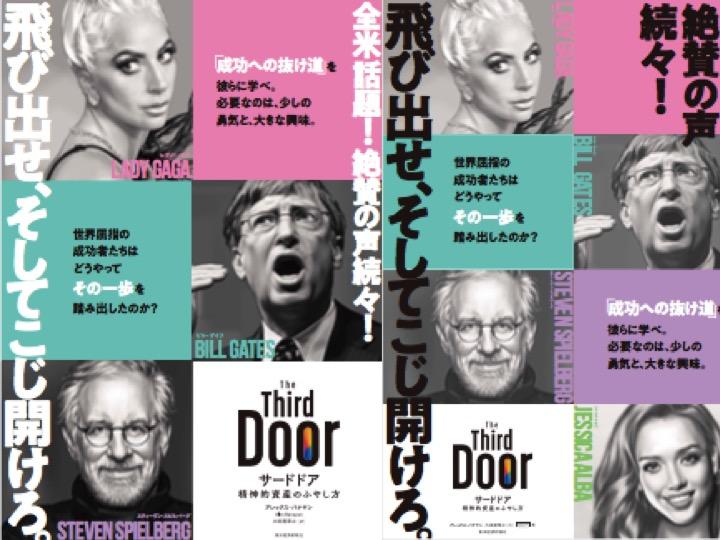 全米ベストセラー'The Third Door' カフェ 開催スタート!!
