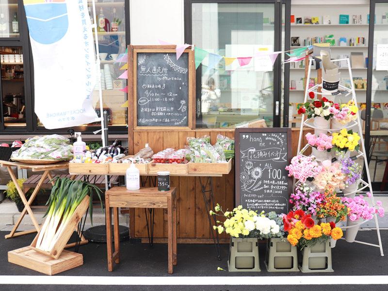 農家の野菜をお得に。ハマハウスでポケットマルシェを開催!4月10日(金)〜12日(日)
