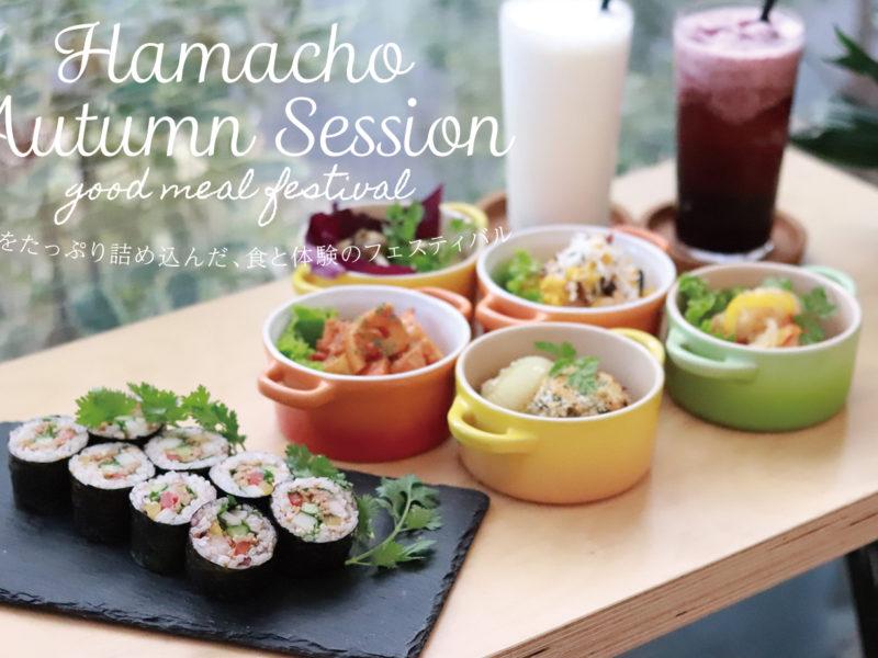 【11月7日】秋の味覚と体験のフェスティバル!Hamacho Autumn Session開催