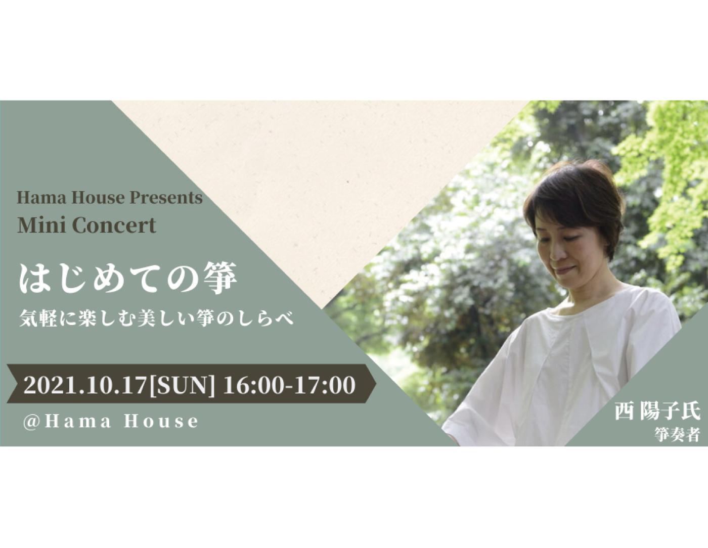【10月17日】月に一度の音楽鑑賞会「HAMA会」