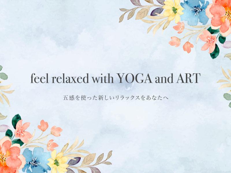 【10月2日】feel relaxed with YOGA and ART ヨガ×アートのコラボイベントを開催!
