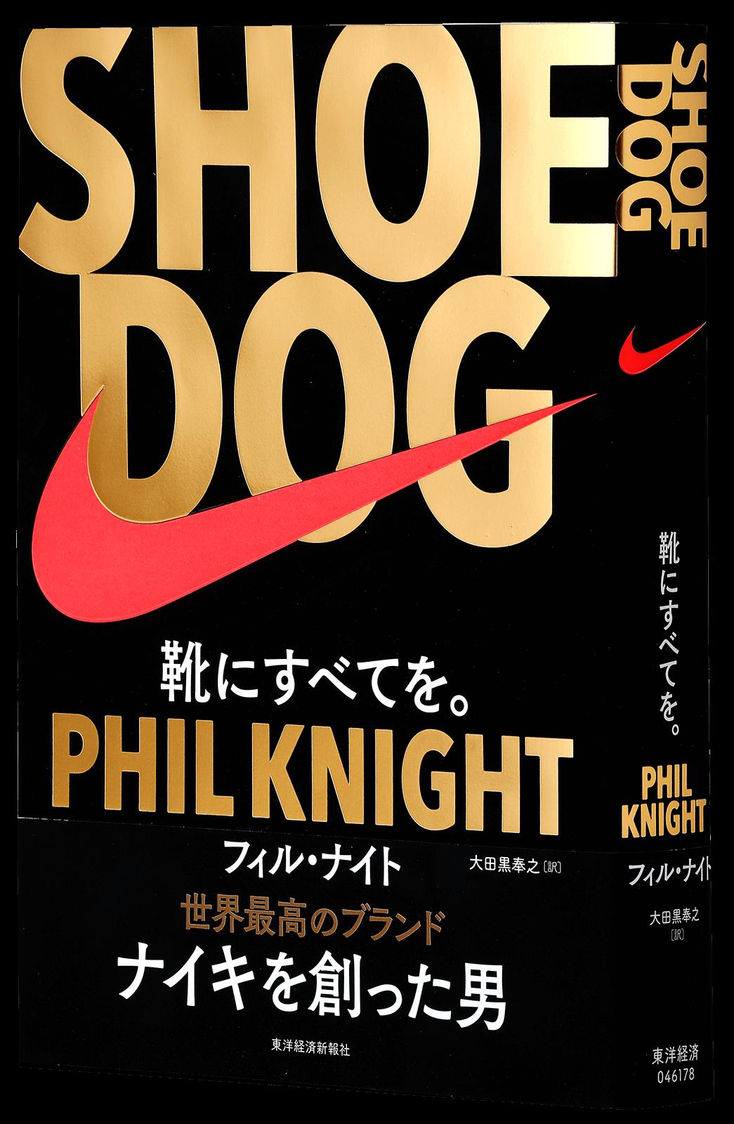 ナイキ創業者自伝「SHOE DOG」カフェ in Hama House   10月27日(金)〜開催
