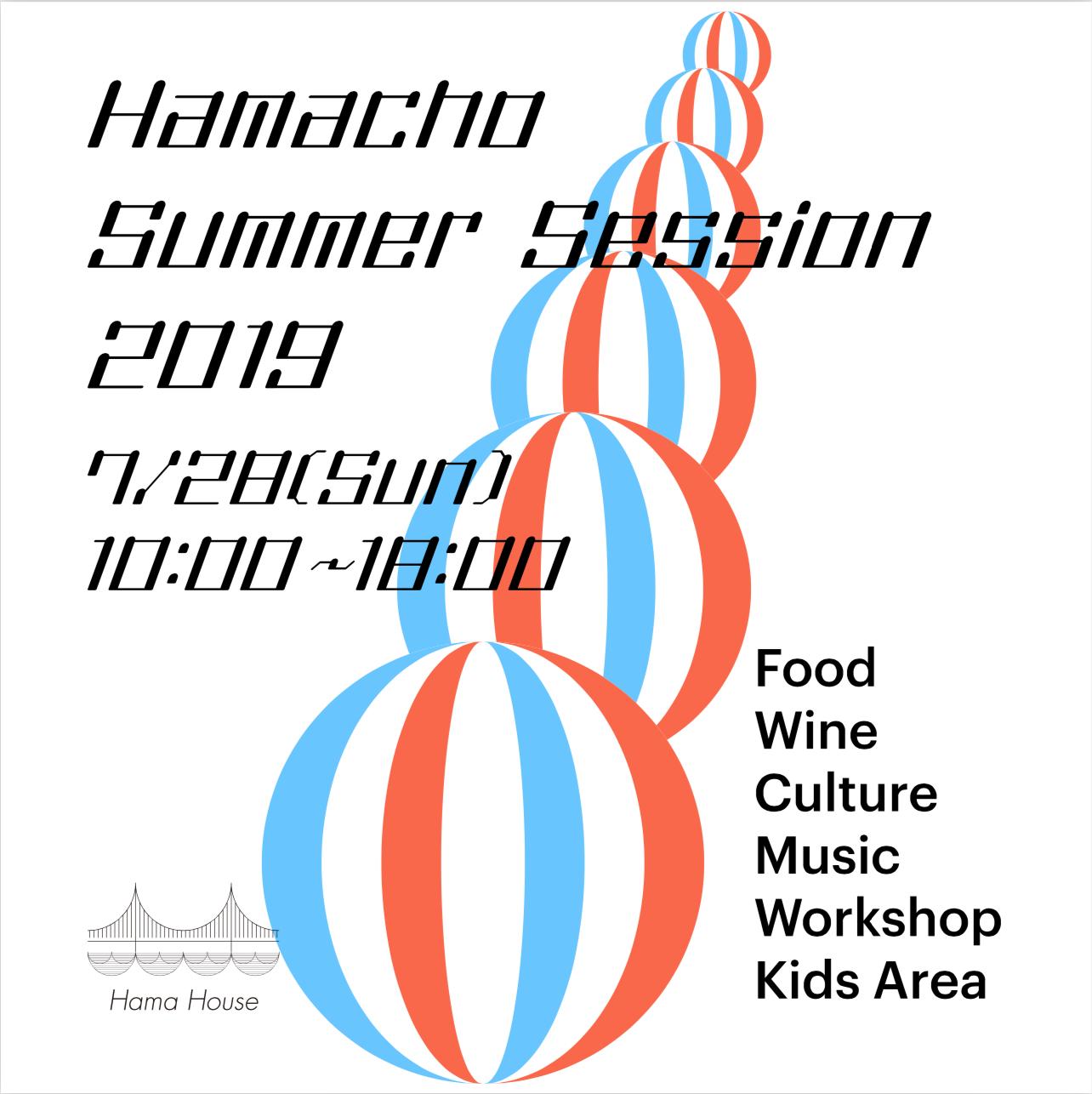 7/28(日)Hamacho Summer Session 2019