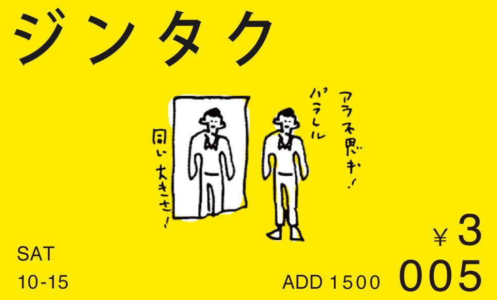 【11月7日】クリエイター舞木和哉氏によるアートイベント「ジンタク」
