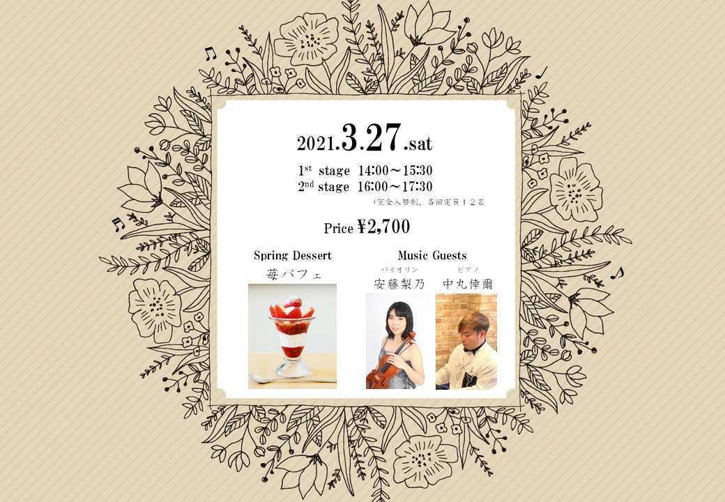 【3月27日】「音楽鑑賞会」甘美なる神々の時間〜Dolci golosi e musica〜