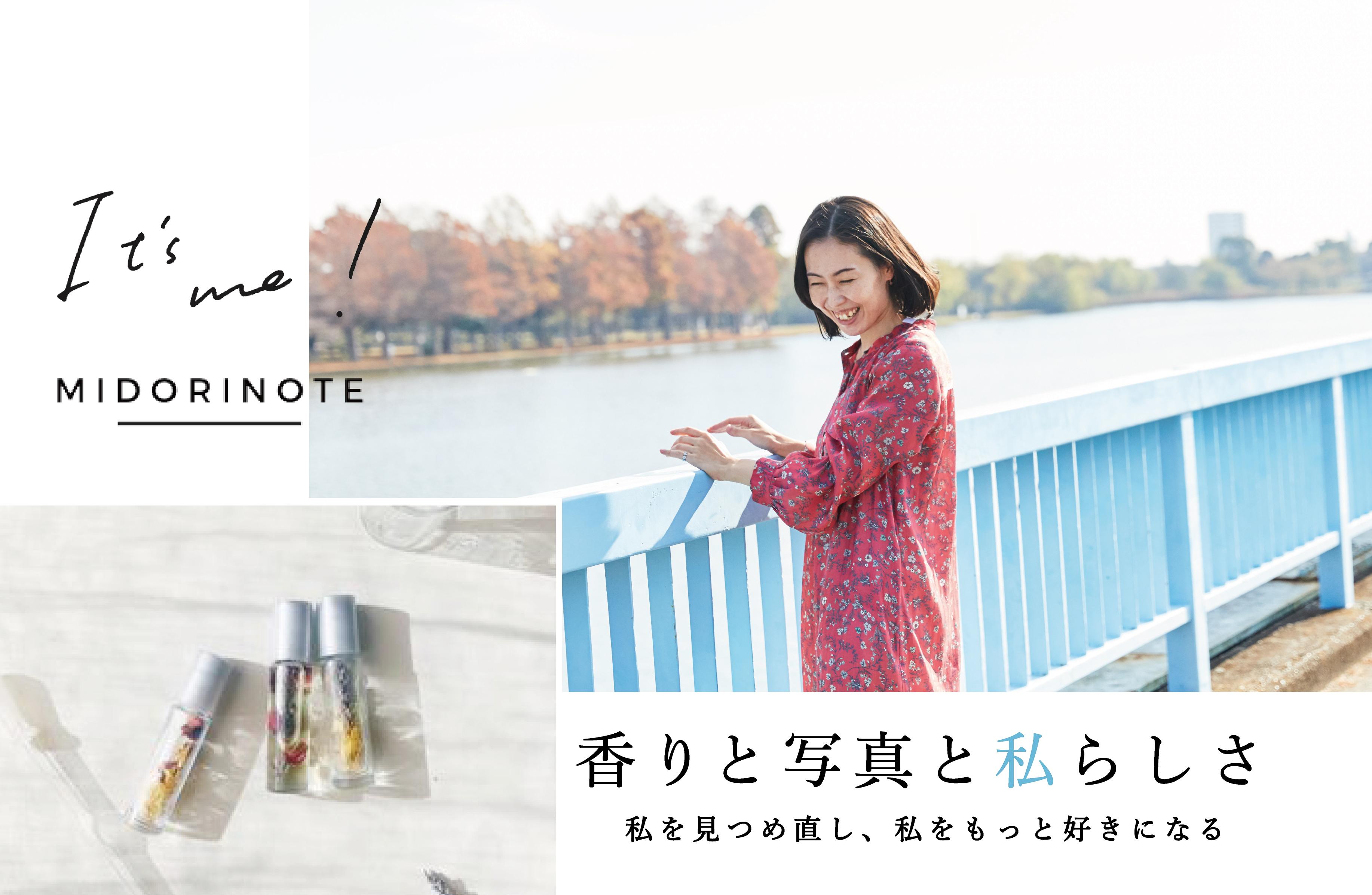 【5月16日】イベントのお知らせ「香りと写真と私らしさ」midorinote×It's me!