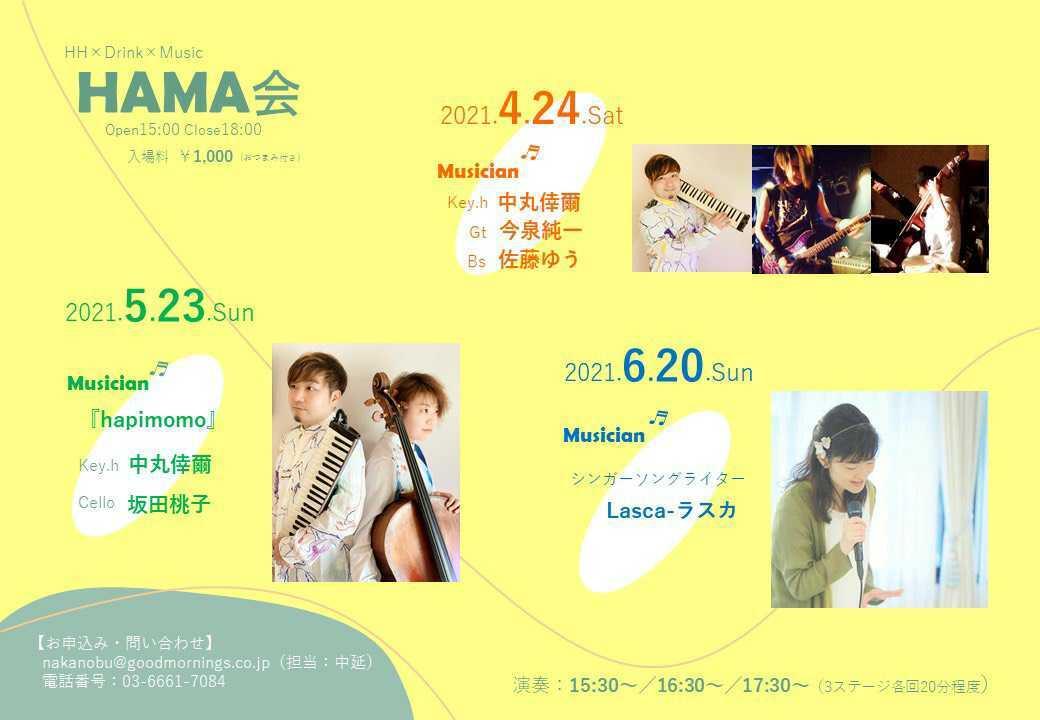 【5月23日】月に一度の音楽鑑賞会「HAMA会」