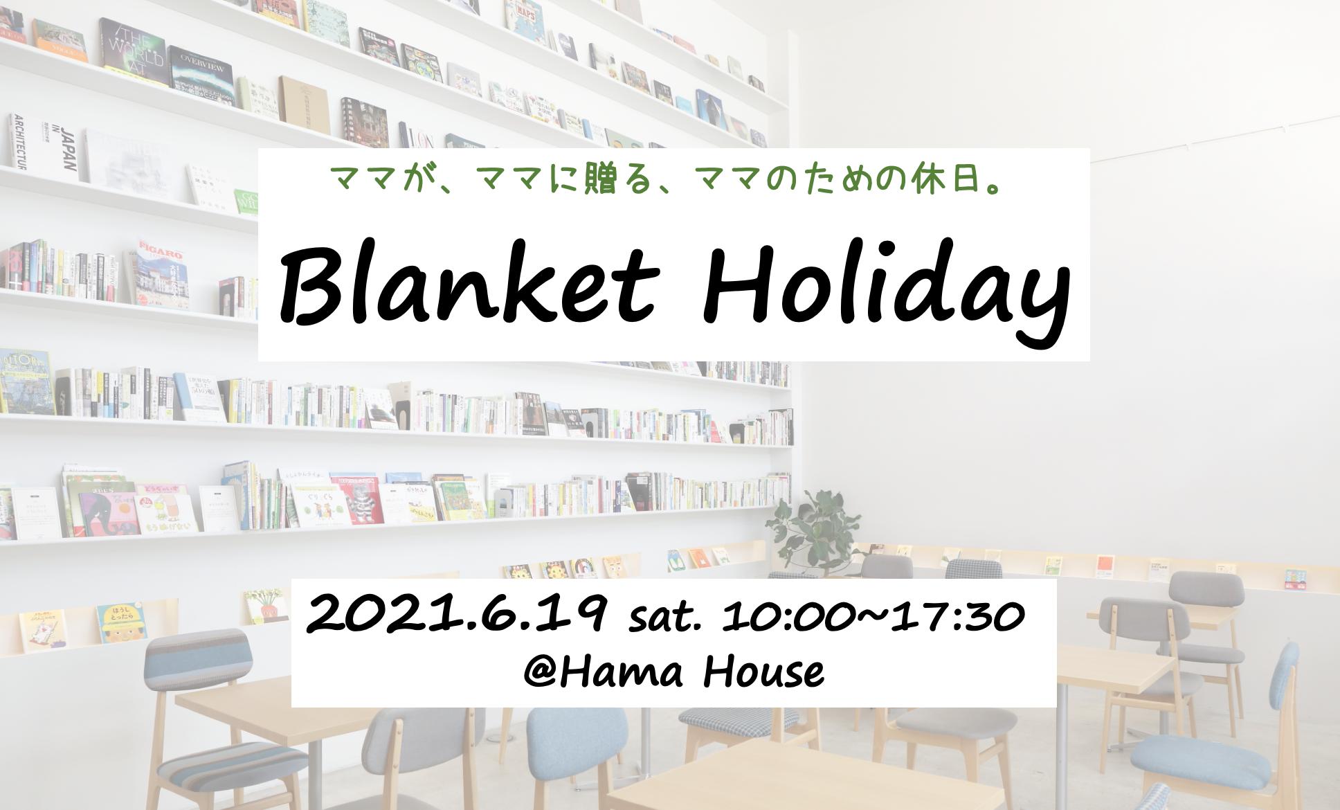【6月19日】Blanket Holiday