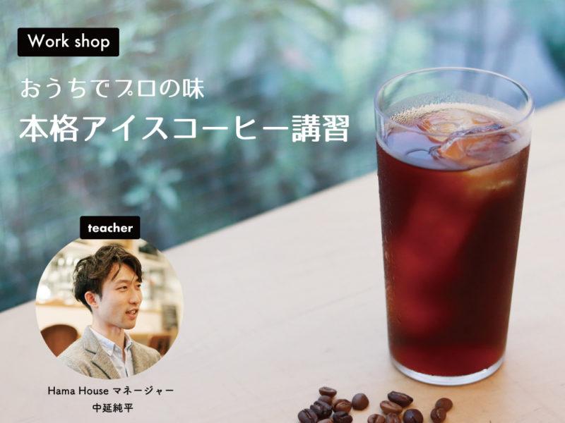 【7月16日・17日】おうちでプロの味!本格アイスコーヒー講習