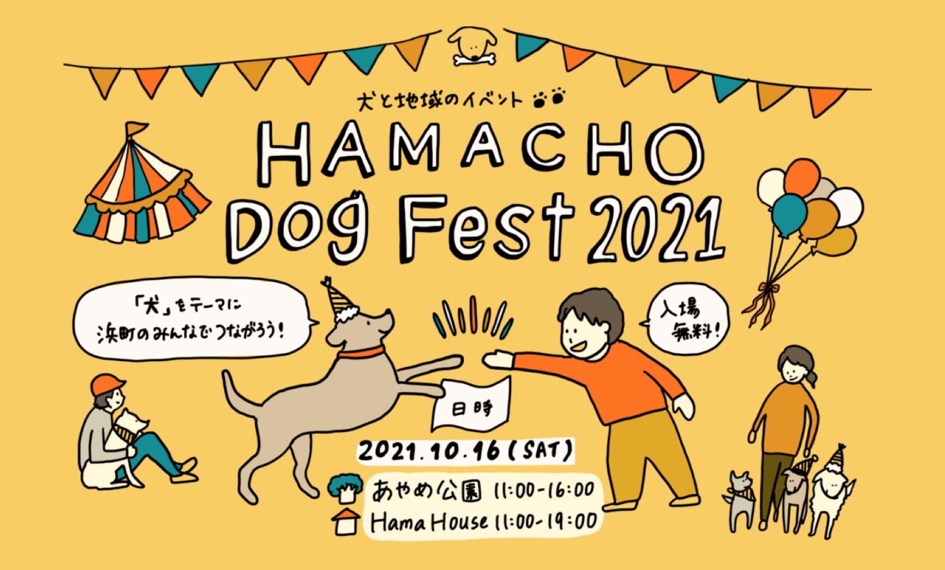 【10月16日】犬と地域社会のイベント「HAMACHO Dog Fest 2021」開催決定!
