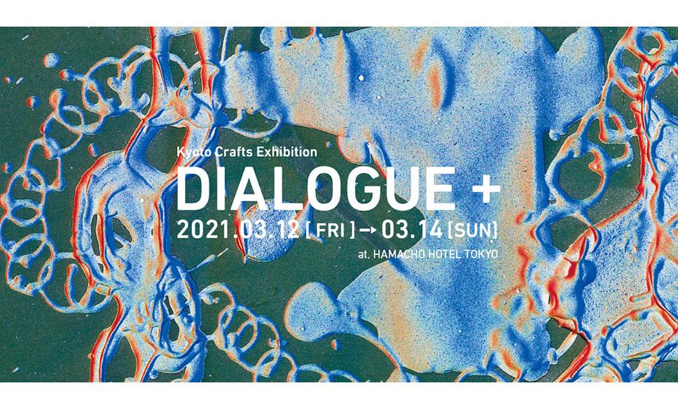 【3月12日〜14日】Kyoto Crafts Exhibition DIALOGUE + 開催のお知らせ