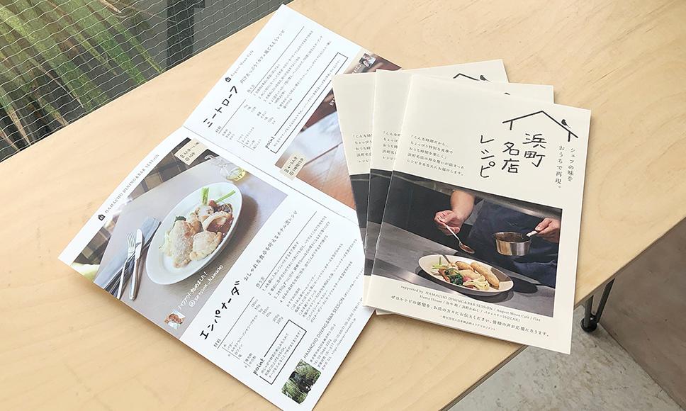 プロの味をおうちで再現。浜町名店レシピの配布をスタート!