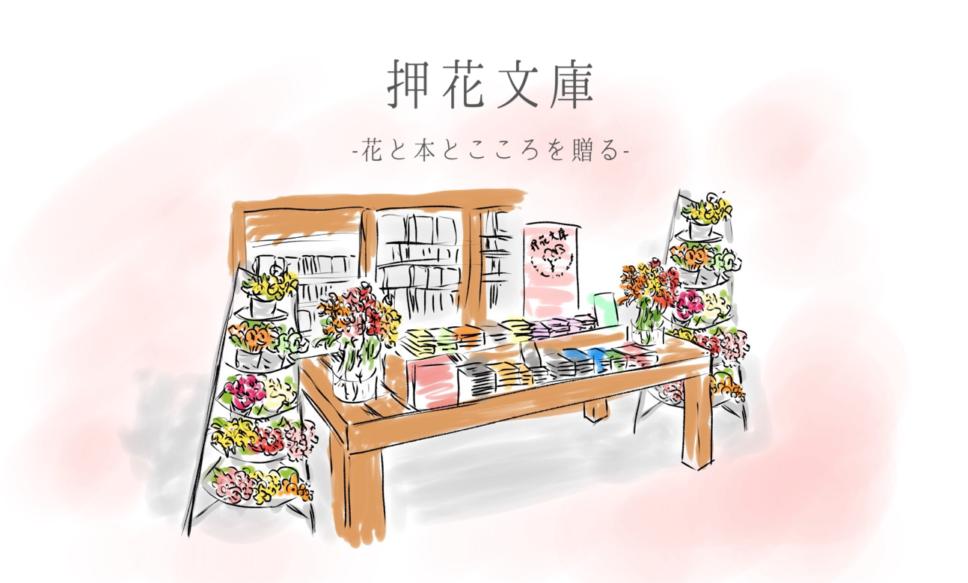 【4月18・19日】大切な方へのプレゼントに。「押花文庫」とチャンスフラワーを期間限定販売