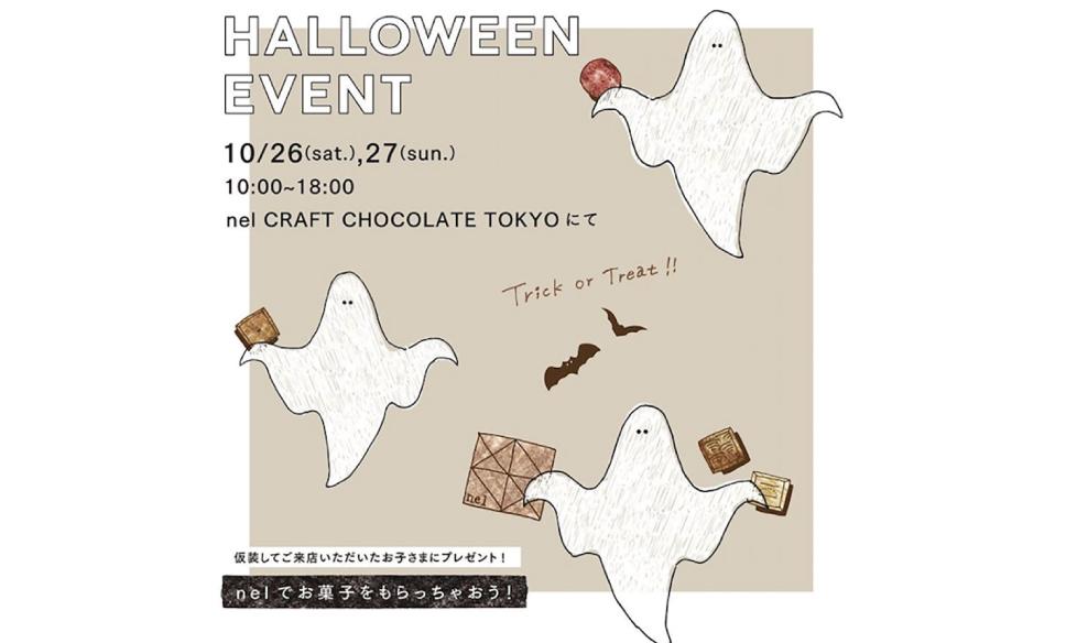 特製お菓子がもらえる!〈nel CRAFT CHOCORATE TOKYO〉でハロウィーンイベントを開催!10月26日・10月27日