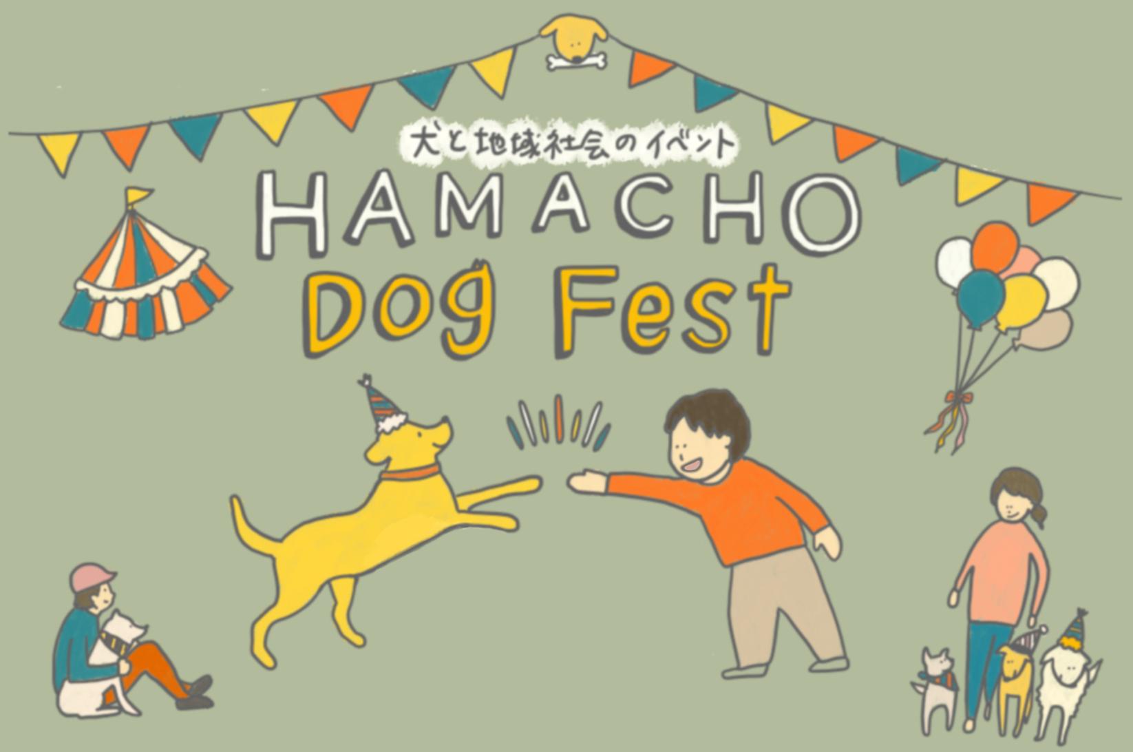 【開催時間変更のお知らせ】犬と地域社会のイベント「Hamacho Dog Fest」 10月10日(土)・11日(日)