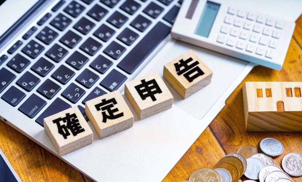 日本橋浜町に在住・在勤の方へ《日本橋税務署からのお知らせ》