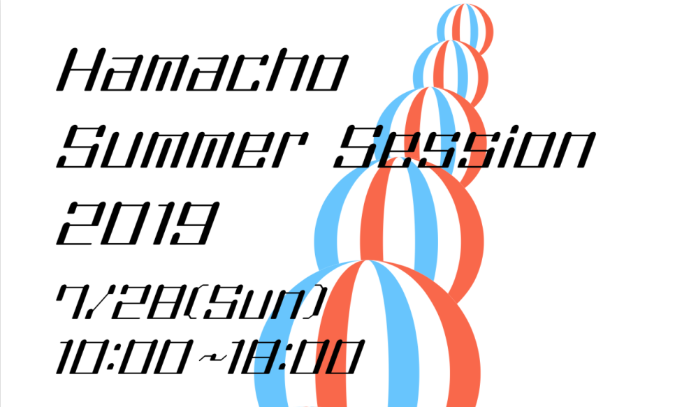 Hamacho Summer Session   2019年7月28日(日)