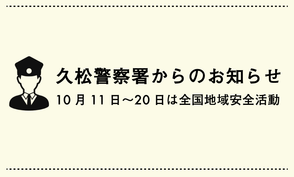 【10月11日〜20日】みんなで作ろう安心の街「全国地域安全活動」