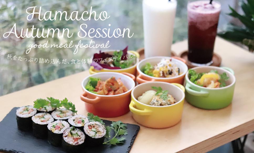 【11月7日(土)】秋の味覚と体験のフェスティバル!Hamacho Autumn Session開催