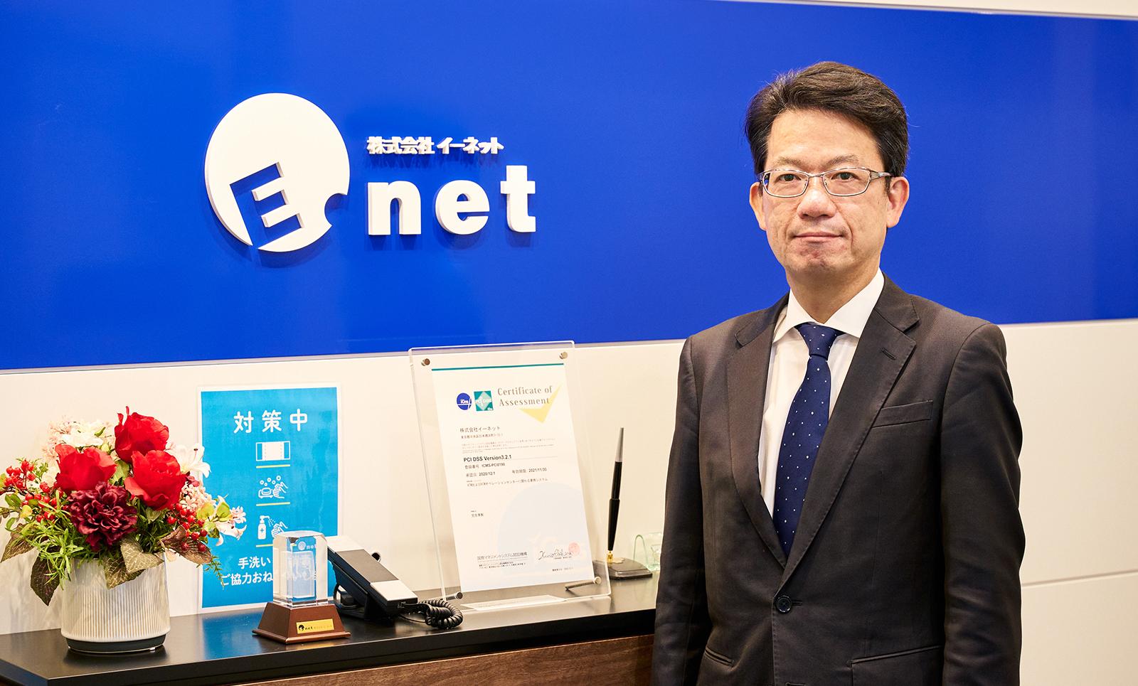 株式会社イーネット 代表取締役社長 西岡修さん