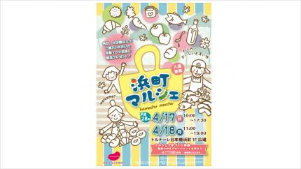 浜町マルシェ開催!! 4月17日(土)4月18日(日)2