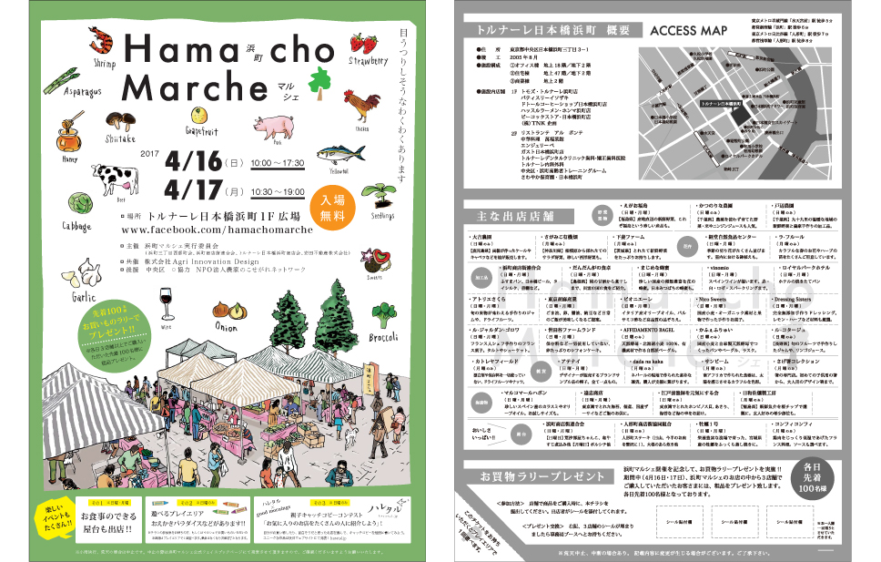 hamacho-marche201704_preview
