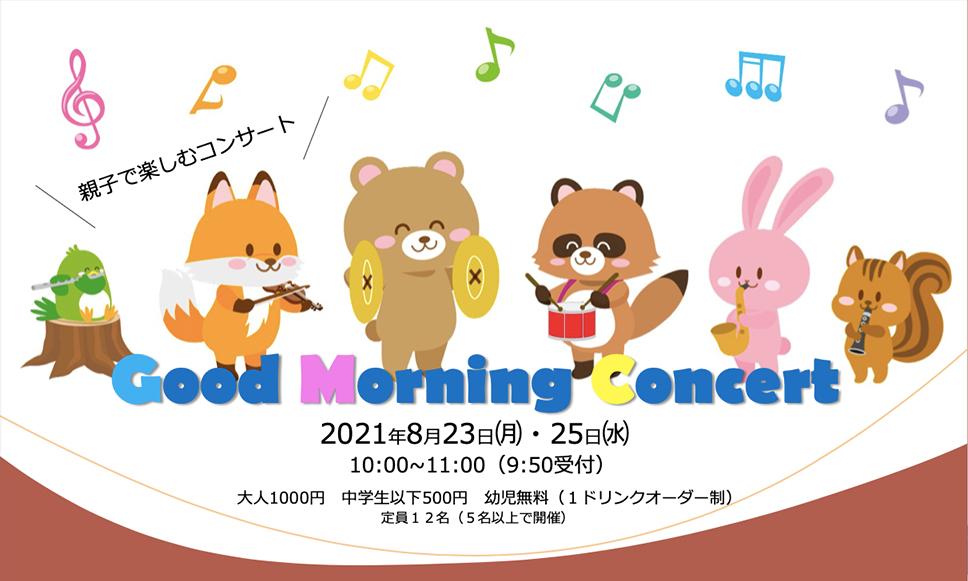【8月23日・25日】子供と楽しめる!Good Morningsコンサート