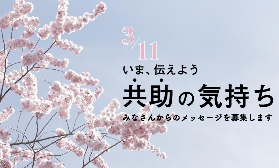 【メッセージ募集】3月11日に向けて