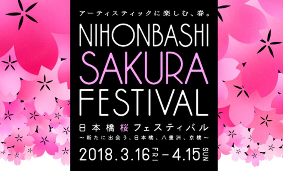 日本橋 桜フェスティバル開催!