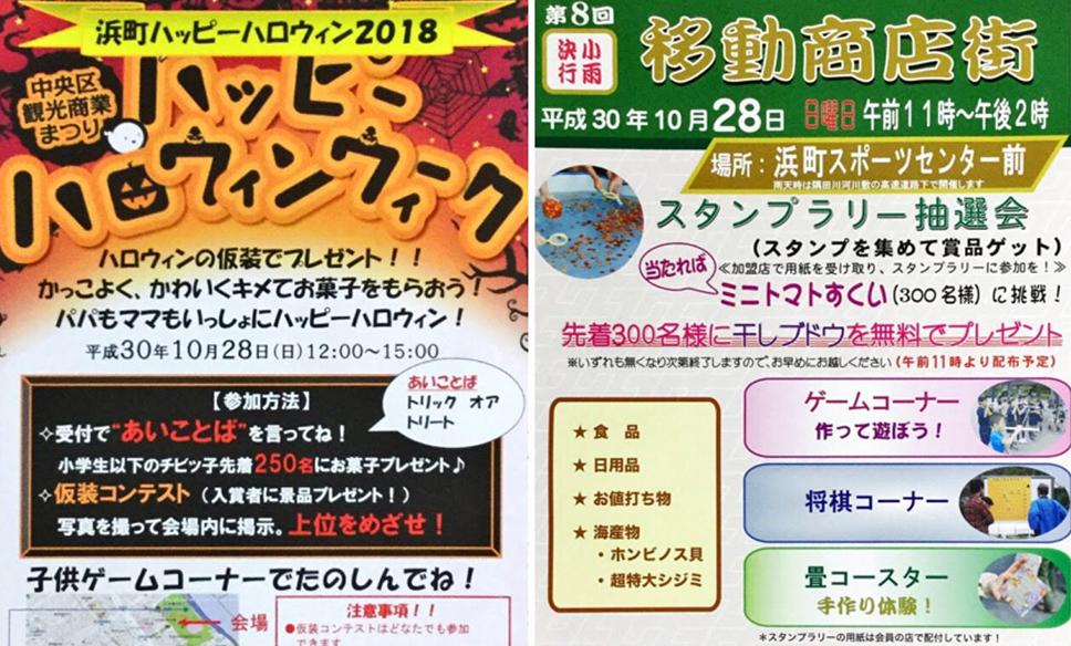 10月28日(日)ハッピーハロウィン&移動商店街!